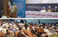 برگزاری همایش تقریب مذاهب اسلامی در سیستان و بلوچستان