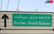 مبادلات مرزی کالا با کارت الکترونیک مرزنشینان در بانه آغاز شد
