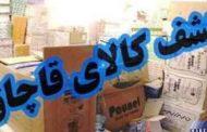 پلیس دشتستان 2 میلیارد ریال کالای قاچاق را زمین گیر کرد