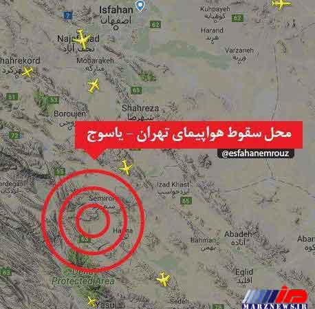 هواپیمای پرواز تهران-یاسوج سقوط کرد