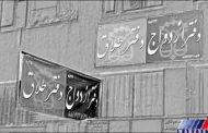 لزوم آسیب شناسی وضعیت طلاق و ازدواج استان اردبیل