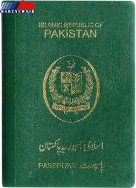 پاسپورت پاکستان چهارمین گذرنامه بد دنیا برای اخذ روادید