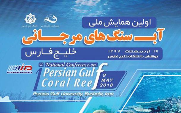 اولین همایش ملی آبسنگ های مرجانی خلیج فارس