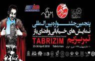 افتتاحیه پنجمین جشنواره بین المللی نمایش های خیابانی «تبریزیم»
