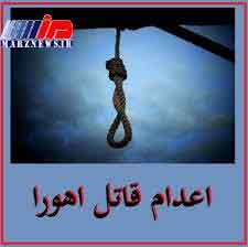 قاتل اهورا ۲ ساله اعدام شد