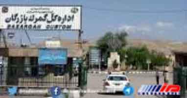 دستگیری ۱۴تبعه افغان در مرز بازرگان
