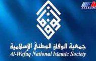 عضو جمعیت الوفاق بحرین به 6 ماه حبس محکوم شد