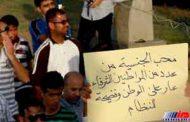 603 بحرینی لغو تابعیت شدند