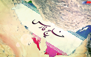 خلیج فارس؛ خاستگاه صلح، فرهنگ و تمدن کهن ایرانی