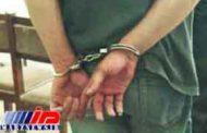دستگیری سارق طلافروشی در کمتر از ۴۸ ساعت