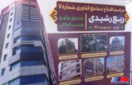 نخستین برج فناوری استانی کشور در تبریز افتتاح شد