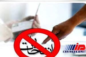 شیعیان افغانستان انتخابات را تحریم کردند