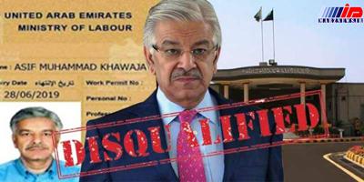 وزیر خارجه پاکستان سلب صلاحیت شد