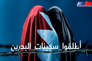 محکومیت ۳ خواهر جرمی بزرگ در حق کل ملت بحرین است