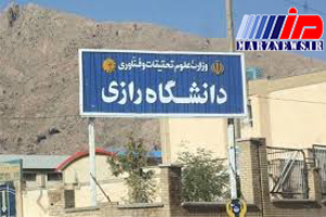 رئیس دانشگاه رازی کرمانشاه ابقا شد