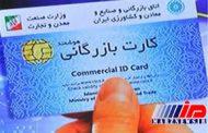 سوءاستفاده از کارت بازرگانی مرزنشینان کردستان