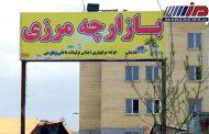 منافاتی با حمایت از کالای ایرانی ندارد