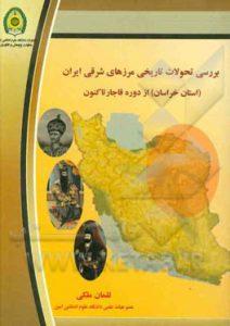 بررسی تحولات تاریخی مرزهای شرقی ایران(استان خراسان) از دوره قاجار تاکنون