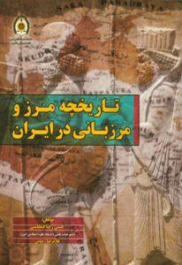 تاریخچه-مرز-و-مرزبانی-در-ایران-