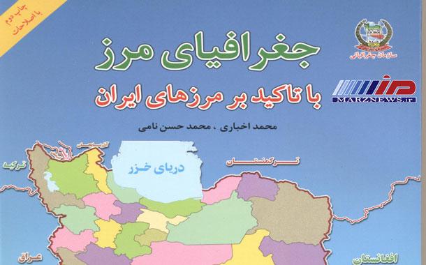 جغرافیای مرز (با تأکید بر مرزهای ایران)