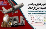 دومین همایش بینالمللی «لجستیک و حملونقل صادراتی»