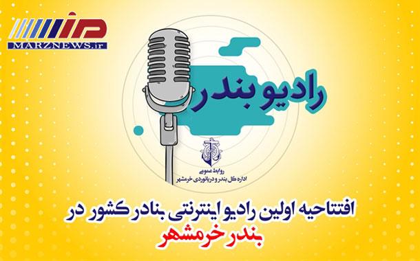 «رادیو اینترنتی» در بندرخرمشهر راه اندازی شد