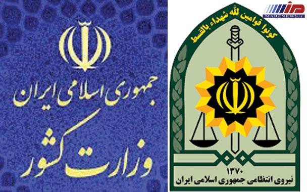 قدردانی از نیروی انتظامی به منظور تسریع در صدور گذرنامه