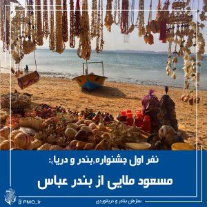 نفر اول جشنواره بندر و دریا - مسعود ملایی از بندرعباس