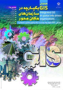 25 اردیبهشت برگزار میشود؛ همايش GIS يكپارچه در سازمانهای مكانمحور