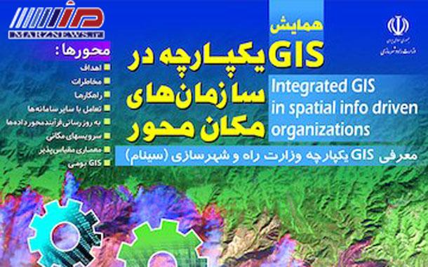همايش GIS يكپارچه در سازمانهای مكانمحور