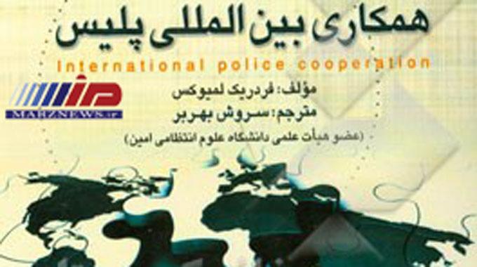 همکاریهای بینالمللی پلیس
