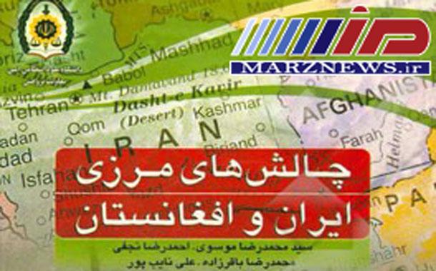 چالشهای مرزی ایران و افغانستان