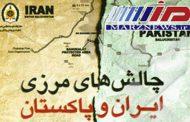 چالشهای مرزی ایران و پاکستان