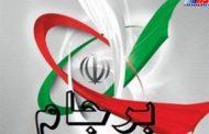 توافق برجام وفاق ملی ایرانیان است