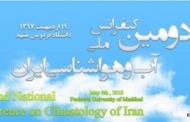 همایش آب و هواشناسی ایران در مشهد آغاز شد