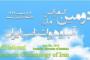 لزوم توجه نمایندگان مجلس شورای اسلامی به اهمیت انجام پروژه های انسداد مرزی