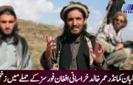 حمایت آشکار آمریکا از اقدامات یک گروه ترویستی در پاکستان