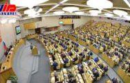 پارلمان روسیه قانون ضد تحریمی آمریکا را تصویب کرد