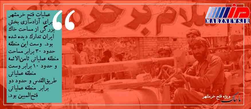 وقتی صدام برای نخستین بار در اجرای حکم اعدام در جنگ تردید کرد/چگونه بعد از فتحالمبین نیروهای ایرانی ارتش عراق را غافلگیر کردند/وقتی یک سرباز جلوی خرازی را گرفت و او را به منطقه راه نداد/متوسلیان شاسی بیسیم را رو به آسمان گرفت و گفت: بشنوید!