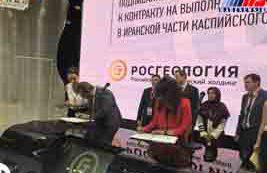 ایران و روسیه دو سند همکاری زمین شناسی امضا کردند