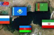 پنج کشور حاشیه خزر درباره پیش نویس چند سند به توافق رسیدند