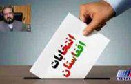 ثبت نام نامزدهای انتخابات مجلس افغانستان شنبه آغاز می شود