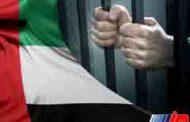 جزئیات بیشتری از زندان های مخوف امارات افشا شد
