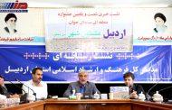 برگزاری نشست خبری شصت و یکمین جشنواره منطقهای سینمای جوان اردبیل