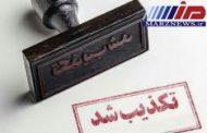 پیگیری تخلفات ورود 6481 خودرو به گمرکات کشور