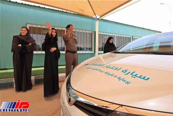 عربستان سعودی؛ صدور اولین گواهینامه رانندگی برای زنان (+عکس)