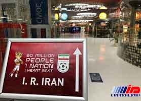 مرکز رسانهای ایران در جام جهانی افتتاح شد+عکس ها