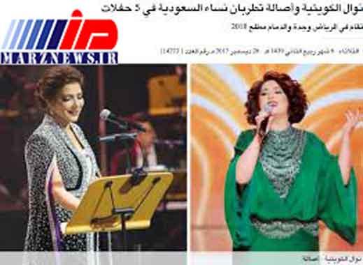 کنسرت 9 خواننده زن دنیای عرب در عربستان در ایام عید فطر
