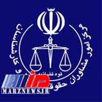 نتایج آزمون وکالت مرکز مشاوران کرمانشاه اعلام شد