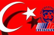 نیاز ترکیه به استقراض از صندوق بینالمللی پول
